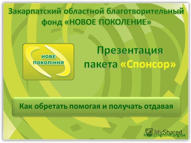 Как обретать помогая и получать отдавая http://ngfond.org.ua