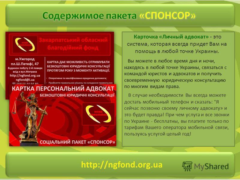 http://ngfond.org.ua Карточка «Личный адвокат» - это система, которая всегда придет Вам на помощь в любой точке Украины. В случае необходимости Вы всегда можете достать мобильный телефон и сказать: