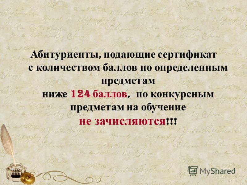 Абитуриенты, подающие сертификат с количеством баллов по определенным предметам ниже 124 баллов, по конкурсным предметам на обучение не зачисляются !!!