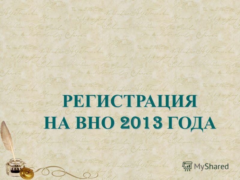 РЕГИСТРАЦИЯ НА ВНО 2013 ГОДА