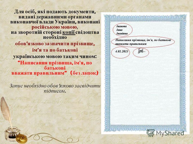 Для осіб, які подають документи, видані державними органами виконавчої влади України, виконані російською мовою, на зворотній стороні копії свідоцтва необхідно обов язково зазначити прізвище, ім я та по батькові українською мовою таким чином : Написа