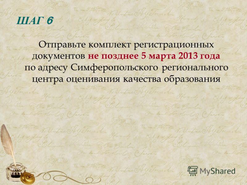 ШАГ 6 Отправьте комплект регистрационных документов не позднее 5 марта 2013 года по адресу Симферопольского регионального центра оценивания качества образования