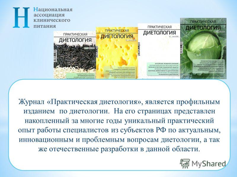 диетолог википедия