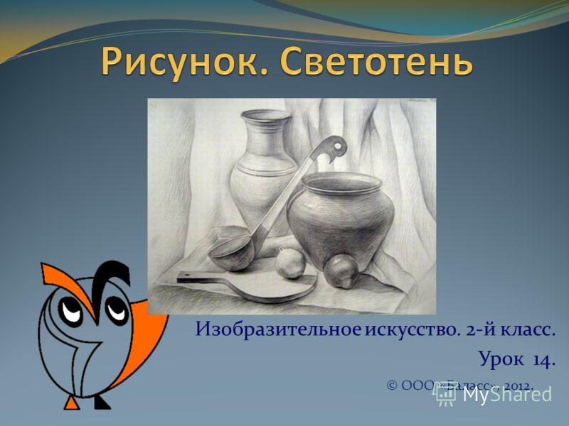 Изобразительное искусство. 2-й класс. Урок 14. © ООО «Баласс», 2012.