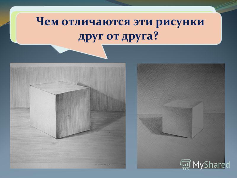 Что изображено на рисунках? Куб изображён в объёме или плоским? Чем отличаются эти рисунки друг от друга?