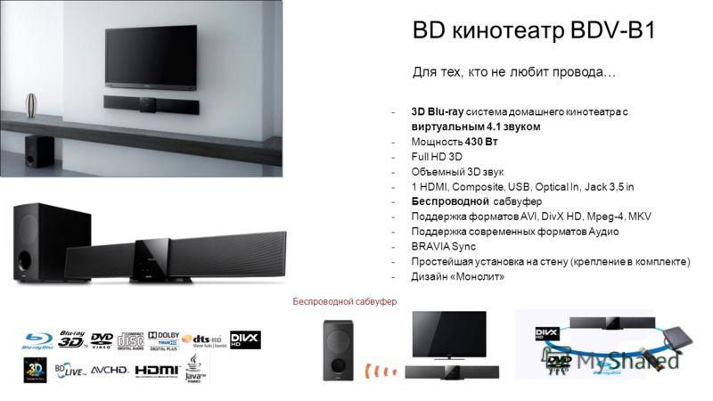 BD кинотеатр BDV-B1 Беспроводной сабвуфер ̵ 3D Blu-ray система домашнего кинотеатра с виртуальным 4.1 звуком ̵ Мощность 430 Вт ̵ Full HD 3D ̵ Объемный 3D звук ̵ 1 HDMI, Composite, USB, Optical In, Jack 3,5 in ̵ Беспроводной сабвуфер ̵ Поддержка форма