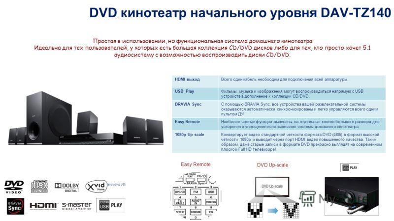 DVD кинотеатр начального уровня DAV-TZ140 (excluding US) HDMI выходВсего один кабель необходим для подключения всей аппаратуры. USB PlayФильмы, музыка и изображения могут воспроизводиться напрямую с USB устройств в дополнение к коллекции CD/DVD. BRAV