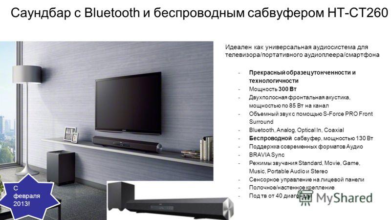 Саундбар с Bluetooth и беспроводным сабвуфером HT-CT260 ̵ Прекрасный образец утонченности и технологичности ̵ Мощность 300 Вт ̵ Двухполосная фронтальная акустика, мощностью по 85 Вт на канал ̵ Объемный звук с помощью S-Force PRO Front Surround ̵ Blue