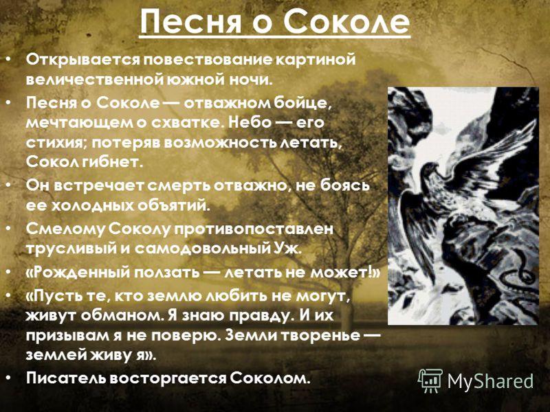 Песня о Соколе Открывается ...: www.myshared.ru/slide/275214