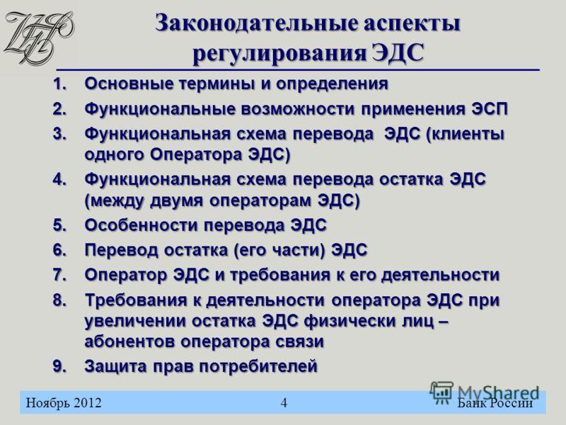 Законодательные аспекты регулирования ЭДС 1.Основные термины и определения 2.Функциональные возможности применения ЭСП 3.Функциональная схема перевода ЭДС (клиенты одного Оператора ЭДС) 4.Функциональная схема перевода остатка ЭДС (между двумя операто