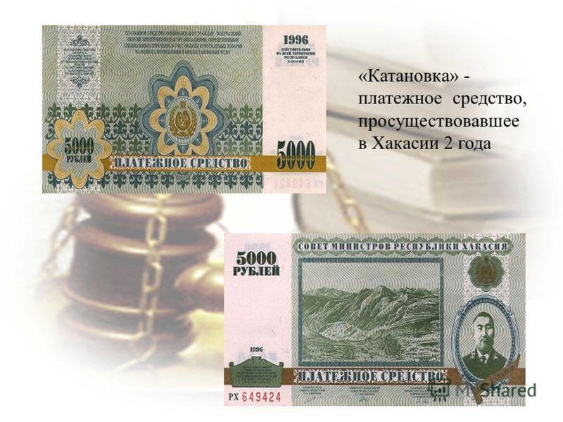 «Катановка» - платежное средство, просуществовавшее в Хакасии 2 года