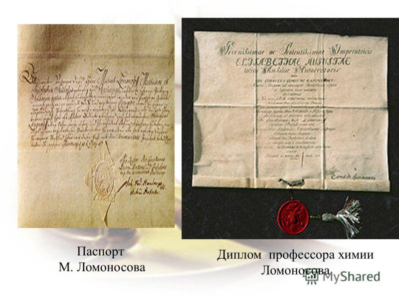 Диплом профессора химии Ломоносова Паспорт М. Ломоносова