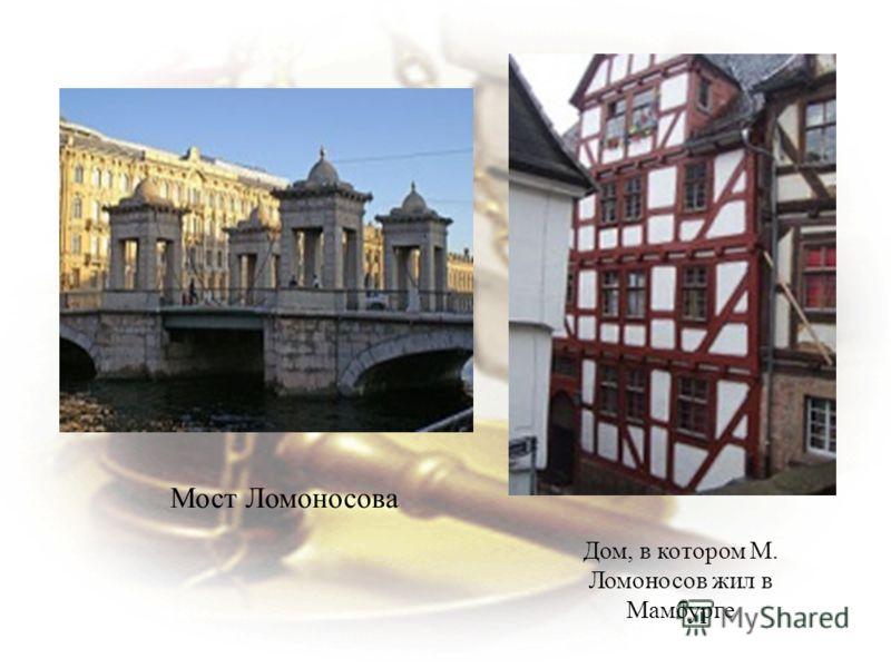 Дом, в котором М. Ломоносов жил в Мамбурге Мост Ломоносова