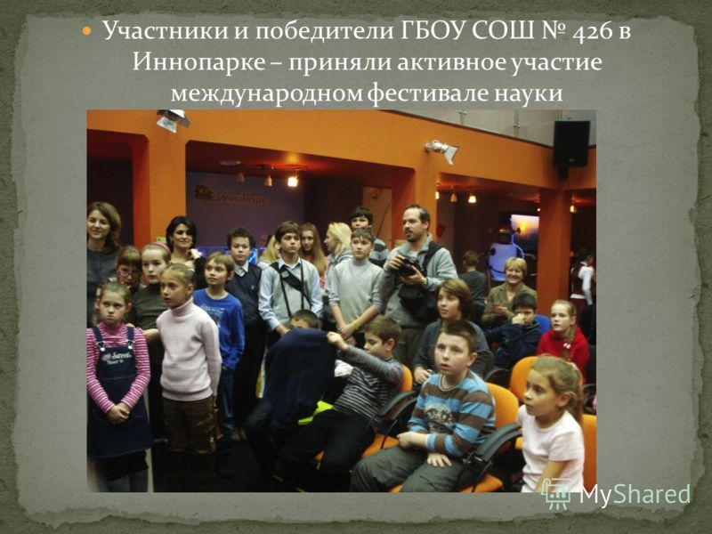 Участники и победители ГБОУ СОШ 426 в Иннопарке – приняли активное участие международном фестивале науки