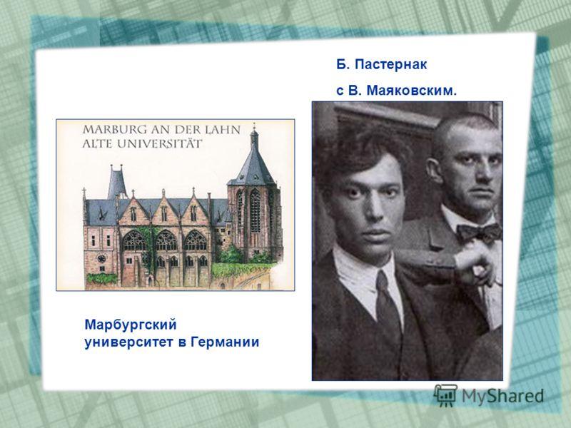 Марбургский университет в Германии Б. Пастернак с В. Маяковским.
