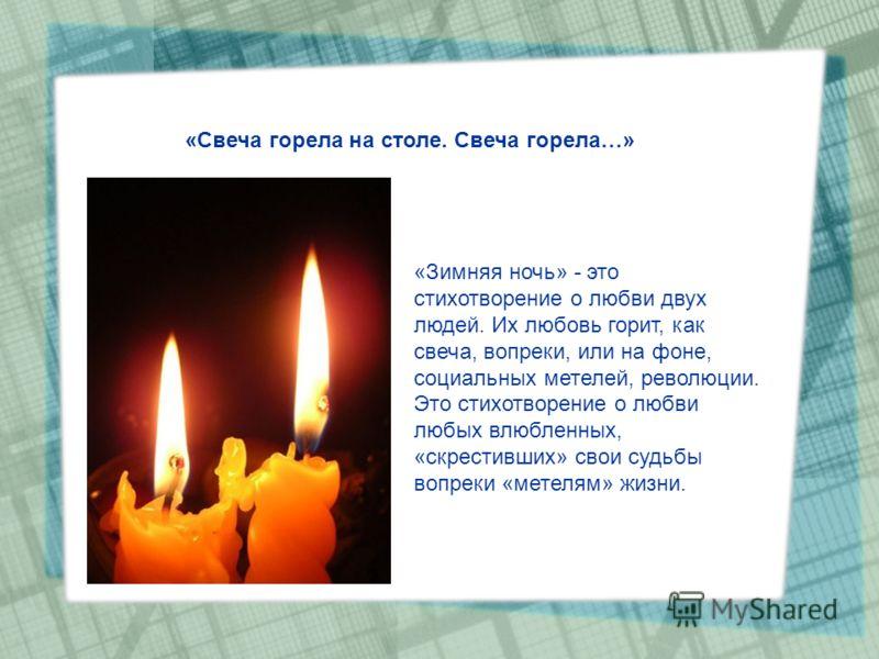 Стих к песне горят свечи