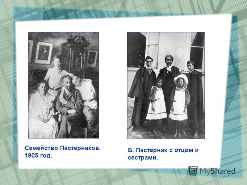 Семейство Пастернаков. 1905 год. Б. Пастернак с отцом и сестрами.