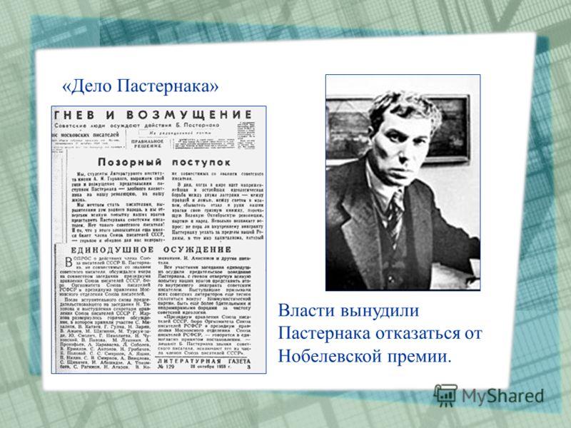 Власти вынудили Пастернака отказаться от Нобелевской премии. «Дело Пастернака»