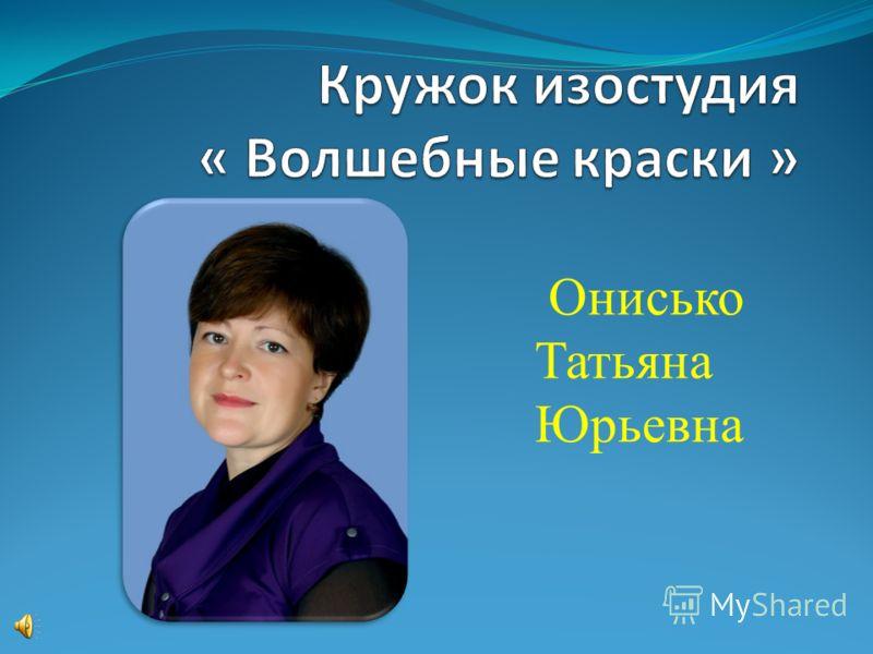 Онисько Татьяна Юрьевна