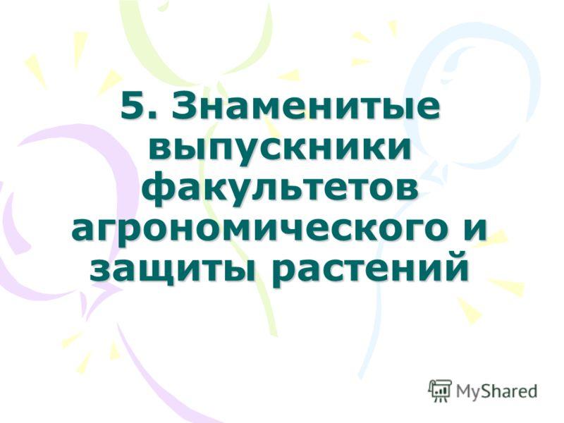 5. Знаменитые выпускники факультетов агрономического и защиты растений