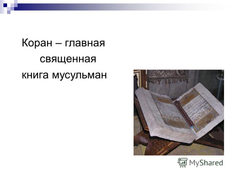 Коран – главная священная книга мусульман