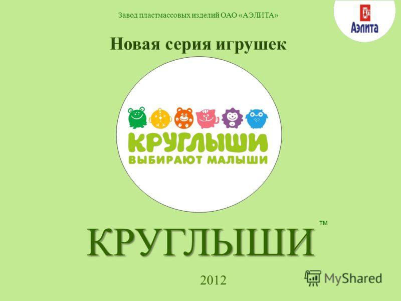 КРУГЛЫШИ Завод пластмассовых изделий ОАО «АЭЛИТА» 2012