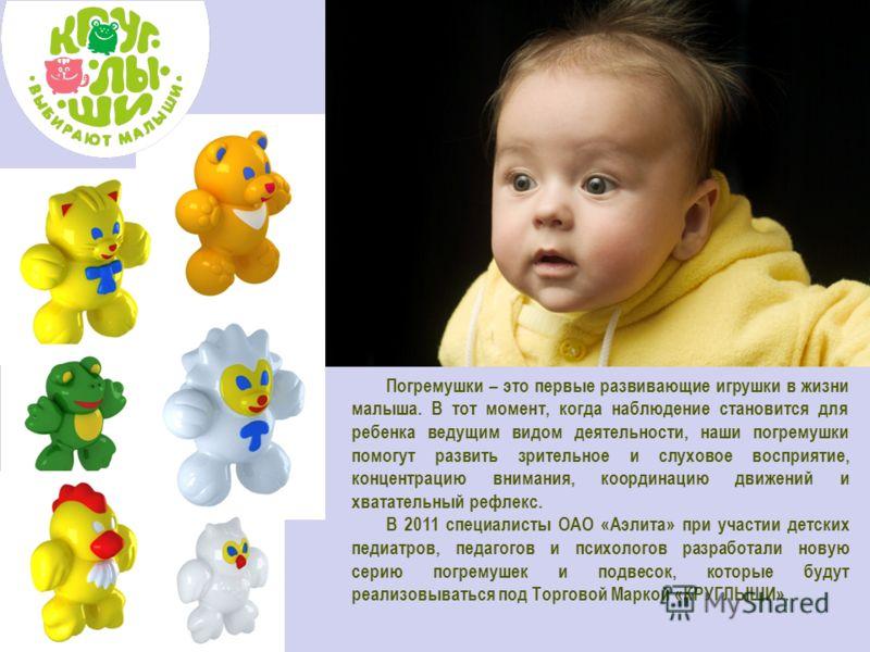 Погремушки – это первые развивающие игрушки в жизни малыша. В тот момент, когда наблюдение становится для ребенка ведущим видом деятельности, наши погремушки помогут развить зрительное и слуховое восприятие, концентрацию внимания, координацию движени