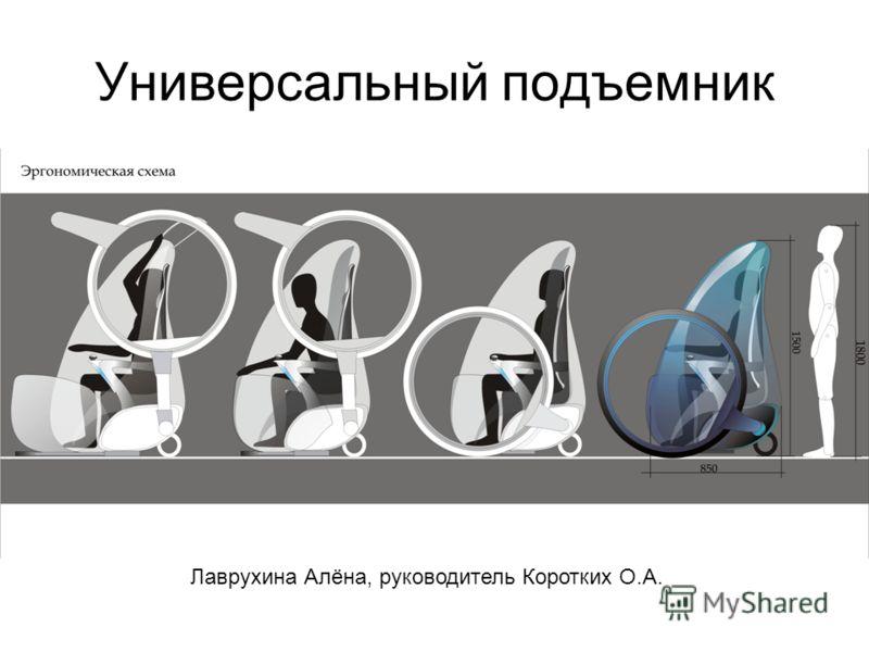 Универсальный подъемник Лаврухина Алёна, руководитель Коротких О.А.