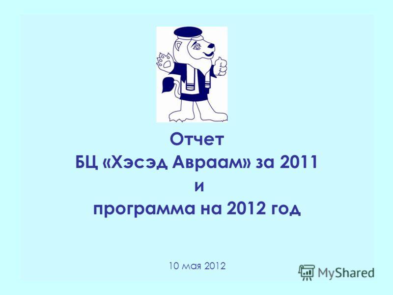 Отчет БЦ «Хэсэд Авраам» за 2011 и программа на 2012 год 10 мая 2012