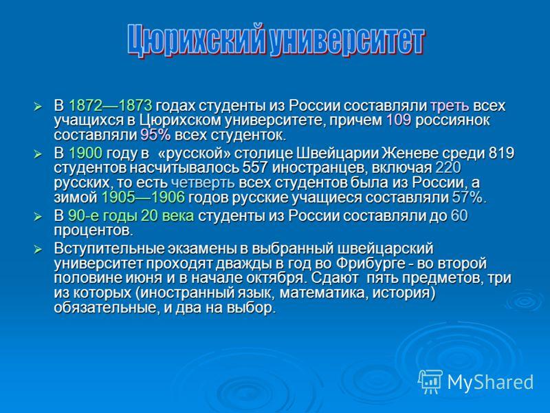 В 18721873 годах студенты из России составляли треть всех учащихся в Цюрихском университете, причем 109 россиянок составляли 95% всех студенток. В 18721873 годах студенты из России составляли треть всех учащихся в Цюрихском университете, причем 109 р