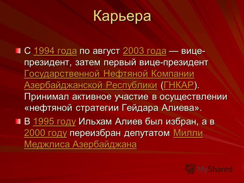 Карьера С 1994 года по август 2003 года вице- президент, затем первый вице-президент Государственной Нефтяной Компании Азербайджанской Республики (ГНКАР). Принимал активное участие в осуществлении «нефтяной стратегии Гейдара Алиева». 1994 года2003 го