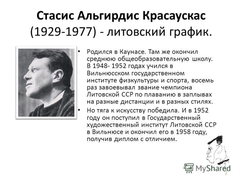 Стасис Альгирдис Красаускас (1929-1977) - литовский график. Родился в Каунасе. Там же окончил среднюю общеобразовательную школу. В 1948- 1952 годах учился в Вильнюсском государственном институте физкультуры и спорта, восемь раз завоевывал звание чемп