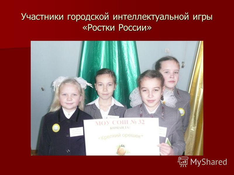 Участники городской интеллектуальной игры «Ростки России»