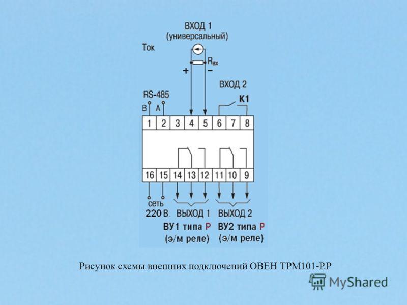 Рисунок схемы внешних подключений ОВЕН ТРМ101-Р.Р