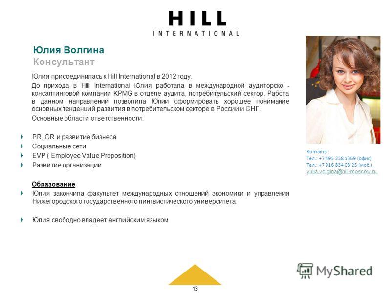 Юлия Волгина Консультант Юлия присоединилась к Hill International в 2012 году. До прихода в Hill International Юлия работала в международной аудиторско - консалтинговой компании KPMG в отделе аудита, потребительский сектор. Работа в данном направлени