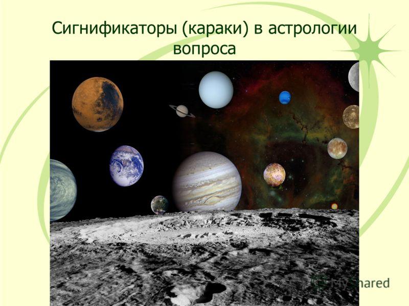 Сигнификаторы (караки) в астрологии вопроса