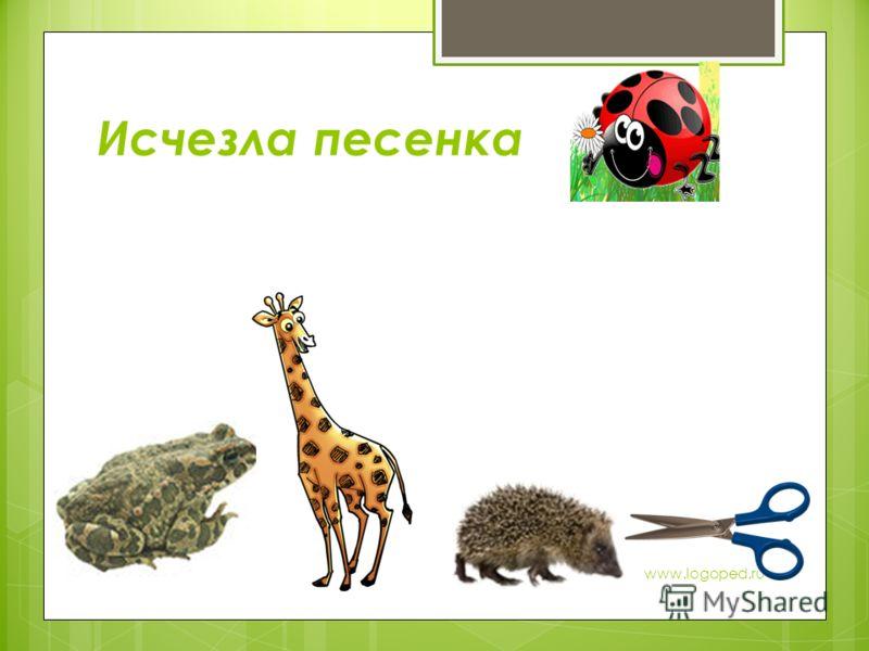 www.logoped.ru Исчезла песенка