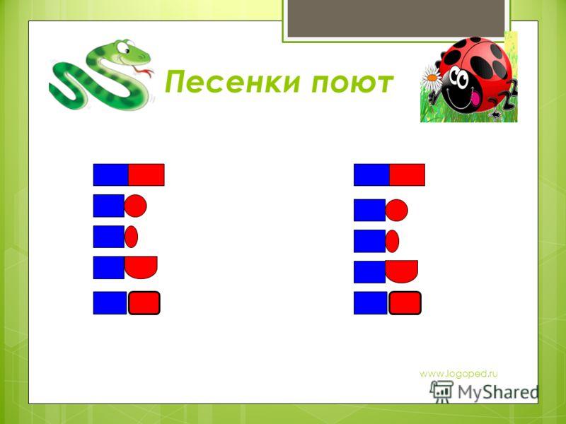 www.logoped.ru Песенки поют