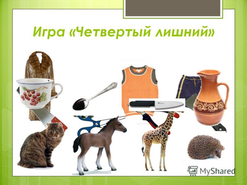 www.logoped.ru Игра «Четвертый лишний»