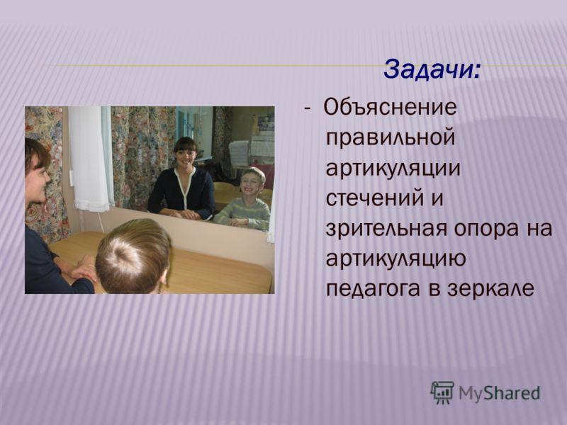 Задачи: - Объяснение правильной артикуляции стечений и зрительная опора на артикуляцию педагога в зеркале