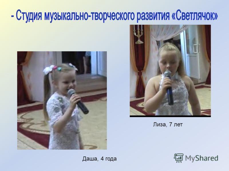 Лиза, 7 лет Даша, 4 года
