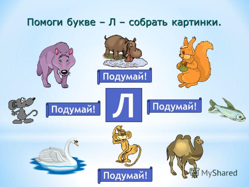 Подготовила учитель-логопед Закроева Татьяна Александровна Звукобуквенный анализ и синтез слов