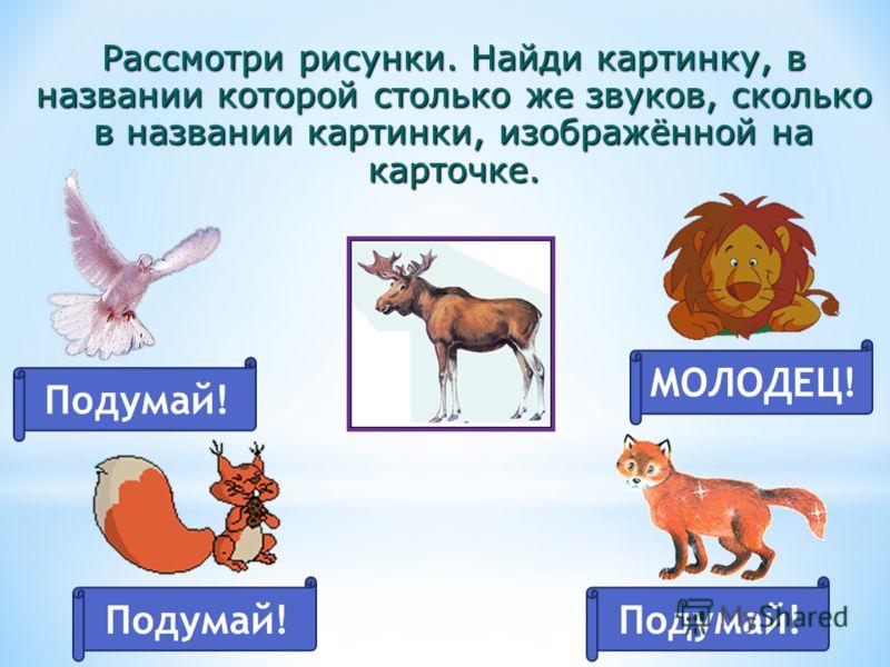 Из данных картинок выбери те в названии которых 4 звука. 4