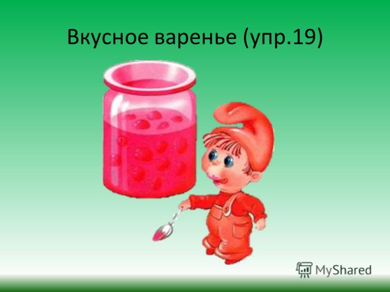 Вкусное варенье (упр.19)
