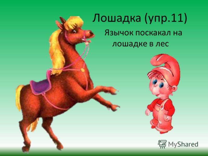Лошадка (упр.11) Язычок поскакал на лошадке в лес