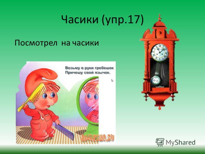 Часики (упр.17) Посмотрел на часики