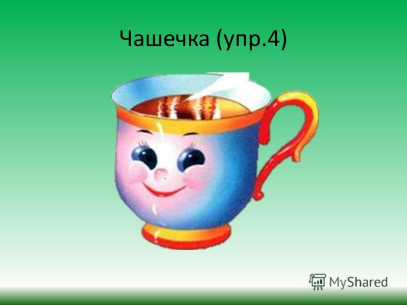 Чашечка (упр.4)