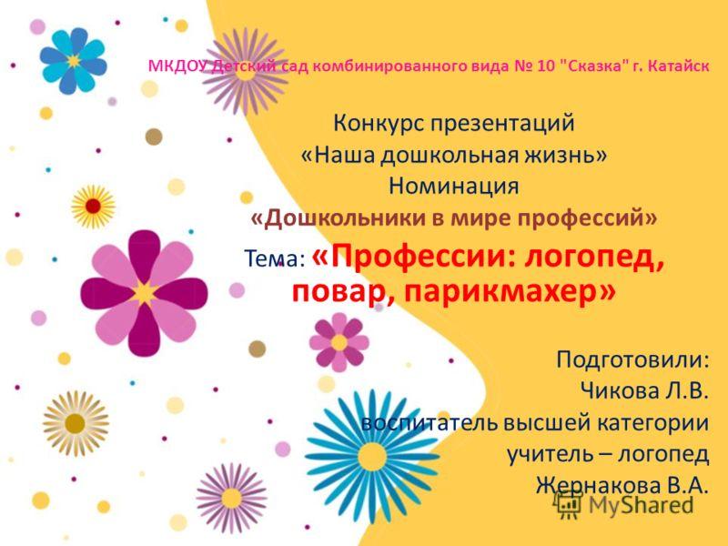 МКДОУ Детский сад комбинированного вида 10