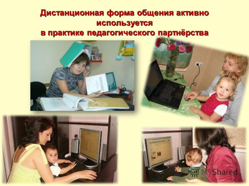Дистанционная форма общения активно используется в практике педагогического партнёрства