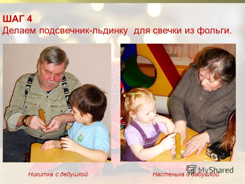 ШАГ 4 Делаем подсвечник-льдинку для свечки из фольги. Никитка с дедушкойНастенька с бабушкой